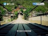 铁索寒 飞夺泸定桥 两岸秘密档案 2017.03.13 - 厦门卫视 00:41:16