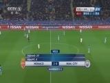 [欧冠]1/8决赛次回合:摩纳哥VS曼城 下半场