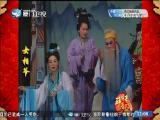 女相爷(2)斗阵来看戏 2017.03.17 - 厦门卫视 00:49:14
