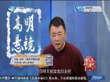包公传(三十五)包母会王妃 斗阵来讲古 2017.03.16 - 厦门卫视 00:29:02