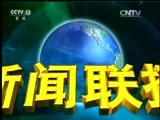 03月18日 新闻联播