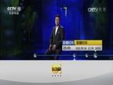《普法栏目剧》 20170319 小团圆·高清版