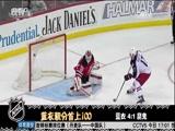 [NHL]一周综述:首都人晋级季后赛