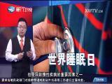 新闻斗阵讲 2017.3.22 - 厦门电视台 00:24:33