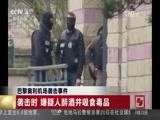 《中国新闻》 20170322 11:00