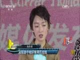 [中国电影报道]《指甲刀人魔》北京发布 周冬雨不怕和周迅来比较