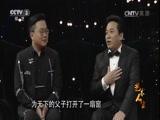 """《艺术人生》 20170323 """"中国梦""""主题新创作歌曲宣传"""