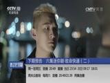 《普法栏目剧》 20170322 六集迷你剧·致命快递(一)
