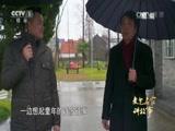《文艺名家讲故事》 20170323 曹文轩:用文字造屋 (精编版)