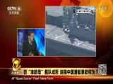"""《今日关注》 20170324 日""""准航母""""舰队成形 剑指中国潜艇意欲何为?"""