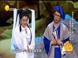 《白蛇报恩》刘亮 白鸽 喳喳 宋晓亮