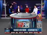 家庭医生签约服务,还能再提升吗? TV透 2017.3.26 - 厦门电视台 00:25:05