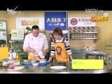 苗准美食 2017.03.25 - 厦门电视台 00:09:48