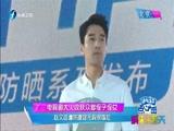 [娱乐乐翻天]电视剧大火收获众多侄子侄女 赵又廷遭陈建斌无视很尴尬