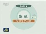 [视频]西藏庆祝百万农奴解放58周年