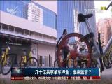 数十亿共享单车押金,谁来监管? TV透 2017.3.29 - 厦门电视台 00:24:59