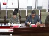 [北京新闻]民建市委学习全国政协会精神和中共北京市委十一届十三次会议精神