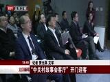 """[北京新闻]""""中关村故事会客厅""""开门迎客"""