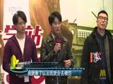 """[中国电影报道]黄轩体会""""毒瘾"""" 段奕宏""""正邪莫辨"""""""