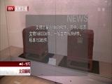 [北京新闻]故宫发布第六次文物清点成果 总量增加至1862690件