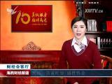 海西财经报道 2017.03.29 - 厦门电视台 00:09:23