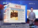 新闻斗阵讲 2017.03.31 - 厦门卫视 00:24:31