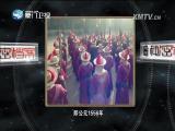 抗倭英雄戚继光 两岸秘密档案 2017.04.03 - 厦门卫视 00:39:27