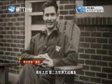 一个拒绝拿枪的士兵 两岸秘密档案 2017.04.06 - 厦门卫视 00:39:22