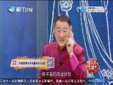 商贾传奇(五)致富宝典 斗阵来讲古 2017.04.07 - 厦门卫视 00:29:01