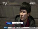 [女足]成绩低迷 中国女足队员心态受到影响