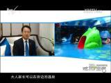 炫彩生活 2017.04.06 - 厦门电视台 00:07:41