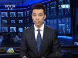 《新闻联播》 20170411 21:00