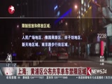 上海:黄浦区公布共享单车禁限区域