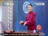 商贾传奇(八)啼笑因缘 斗阵来讲古 2017.04.12 - 厦门卫视 00:29:25