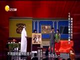 《不差钱2》小沈阳 沈春阳 杨树林 丫蛋 孙博