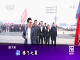 《走遍中国》 20170413 5集系列片《大通道》(4)腾飞之翼