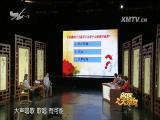 """肚子里的""""炸弹"""" 名医大讲堂 2017.04.12 - 厦门电视台 00:21:31"""