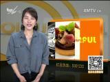 炫彩生活 2017.04.13 - 厦门电视台 00:07:09