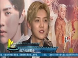 """[中国电影报道]鹿晗加盟《择天记》 化身学霸很""""傲娇"""""""