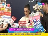 [娱乐乐翻天]李冰冰谈感情全程娇羞可爱 即将拍摄电视剧回归小荧幕