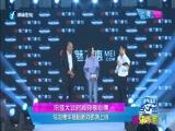 [娱乐乐翻天]宋佳大谈时尚穿搭心得 与刘德华搭档新戏即将上线