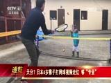 """天分?日本6岁猴子打网球视频走红 够""""专业"""""""