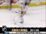 [NHL]NHL季后赛拉开大幕 企鹅、蓝调夺得赛点