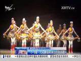 厦视新闻 2017.4.19 - 厦门电视台 00:24:23
