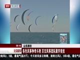 山东潍坊 各色风筝争奇斗艳 百支风筝团队聚齐竞技