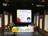心脏病 新方式 名医大讲堂 2017.04.18 - 厦门电视台 00:20:06
