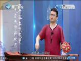 金庸群侠传(四)辽东大侠胡一刀 斗阵来讲古 2017.04.20 - 厦门卫视 00:29:27