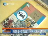 新闻斗阵讲 2017.4.20 - 厦门卫视 00:24:29