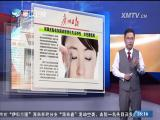 新闻斗阵讲 2017.4.21 - 厦门卫视 00:24:17
