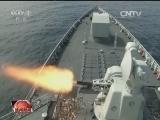 [视频]海军68岁:走向深蓝为了和平与安宁